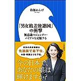 「男女格差後進国」の衝撃 ~無意識のジェンダー・バイアスを克服する~(小学館新書)