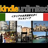 イタリアの世界遺産を歩く ヴェネツィア: 歴史を辿る旅 ヴェネツィア (旅の写真集)