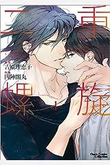 二重螺旋1 (キャラコミックス) コミック