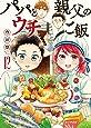 パパと親父のウチご飯 12 (BUNCH COMICS)