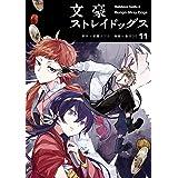 文豪ストレイドッグス(11) (角川コミックス・エース)