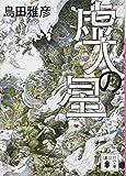 虚人の星 (講談社文庫)