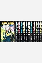『スケバン刑事』全12巻セット コミック