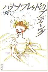 バナナブレッドのプディング (白泉社文庫) Kindle版