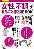 女性の不調まるごと解消BOOK (サクラムック)