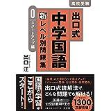 出口式中学国語 新レベル別問題集【0 スタートアップ編】