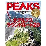 PEAKS(ピークス) 2021年7月号【特別付録◎オリジナル・ドライバッグ】