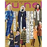 Ku:nel (クウネル) 2021年 3月号 [パリ・東京 おしゃれサンプル128]