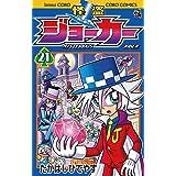 怪盗ジョーカー(21) (てんとう虫コミックス)