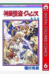神風怪盗ジャンヌ カラー版 6 (りぼんマスコットコミックスDIGITAL) Kindle版