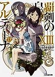 覇剣の皇姫アルティーナXIII (ファミ通文庫)