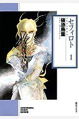セフィロト(1) (ソノラマコミック文庫) Kindle版