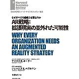 AR戦略:拡張現実の並外れた可能性 DIAMOND ハーバード・ビジネス・レビュー論文