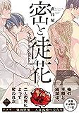 密と徒花 (G-Lish Comics)