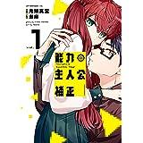 能力 主人公補正(1) (アフタヌーンコミックス)