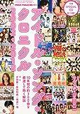 アイドル・ソング・クロニクル 2002-2012 (ミュージック・マガジン増刊)