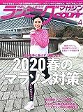 ランニングマガジンクリール 2020年 04 月号 特集:2020春のマラソン対策