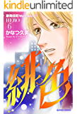 緋色-HERO-6 (週刊女性コミックス)