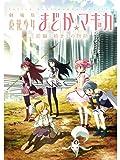 劇場版 魔法少女まどか☆マギカ [前編] 始まりの物語の写真