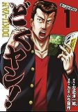 どくヤン!(1) (モーニングコミックス)
