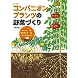 決定版  コンパニオンプランツの野菜づくり (育ちがよくなる!   病害虫に強くなる!   植え合わせワザ88)