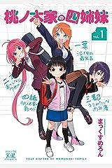 桃ノ木家の四姉妹 1巻 (まんがタイムKRコミックス) Kindle版