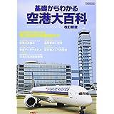 基礎からわかる空港大百科 改訂新版 (イカロス・ムック)