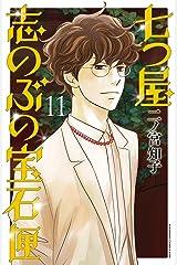 七つ屋志のぶの宝石匣(11) (Kissコミックス) Kindle版
