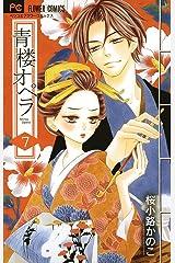 青楼オペラ(7) (フラワーコミックス) Kindle版