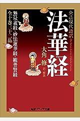 全品現代語訳 法華経 (角川ソフィア文庫) Kindle版