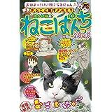 ねこぱんち No.166 木かげ猫号 (にゃんCOMI)