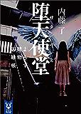 堕天使堂 よろず建物因縁帳 (講談社タイガ)