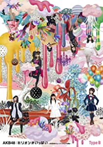 ミリオンがいっぱい~AKB48ミュージックビデオ集~Type B (3枚組DVD)