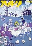 ハルタ 2016-JULY volume 36 (ビームコミックス)