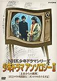 NHK少年ドラマシリーズ アンソロジーII (新価格) [DVD]