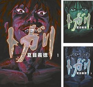 トガリ 1~4 (MFコミックス フラッパーシリーズ)