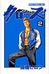 クローズ(2) (少年チャンピオン・コミックス) Kindle版