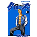 クローズ(2) (少年チャンピオン・コミックス)