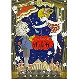 サーカスの娘 オルガ 1巻 (ハルタコミックス)