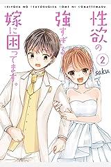 性欲の強すぎる嫁に困ってます。 2巻 (LINEコミックス) Kindle版