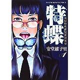 特蝶 死局特殊蝶犯罪対策室 1 (1巻) (ヤングキングコミックス)