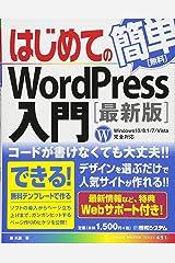 はじめてのWordPress入門[最新版] (BASIC MASTER SERIES) 単行本