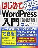 はじめてのWordPress入門[最新版] (BASIC MASTER SERIES)