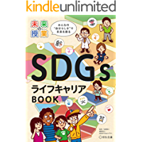未来の授業 SDGsライフキャリアBOOK
