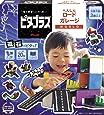 ピープル ピタゴラス(R)WORLD へんしんロードガレージ 3歳から 想像力 創造力 が育つ PGS-126