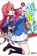 進化の実~知らないうちに勝ち組人生~(コミック) : 6 (モンスターコミックス) Kindle版