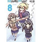 篠崎さん気をオタしかに!(8) (メテオCOMICS)