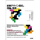 教育デザイン研究の理論と実践