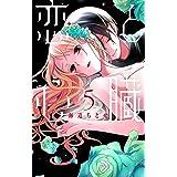 恋と心臓 5 (花とゆめCOMICS)