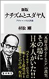 新版 ナチズムとユダヤ人 アイヒマンの人間像 (角川新書)
